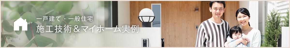 一戸建て・個人住宅 施工技術 マイホーム実例