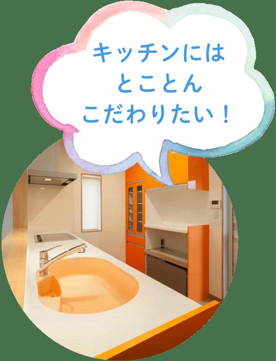王子建設の住宅 キッチンにはとことんこだわりたい!