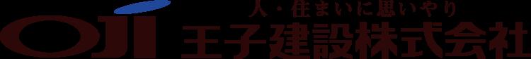 王子建設のロゴ